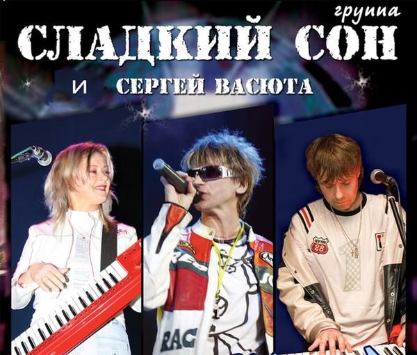 СЛАДКИЙ СОН и Сергей Васюта / SWEET DREAM and Sergey Vasyuta